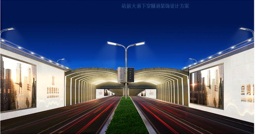 站前大道下穿隧道装饰设计